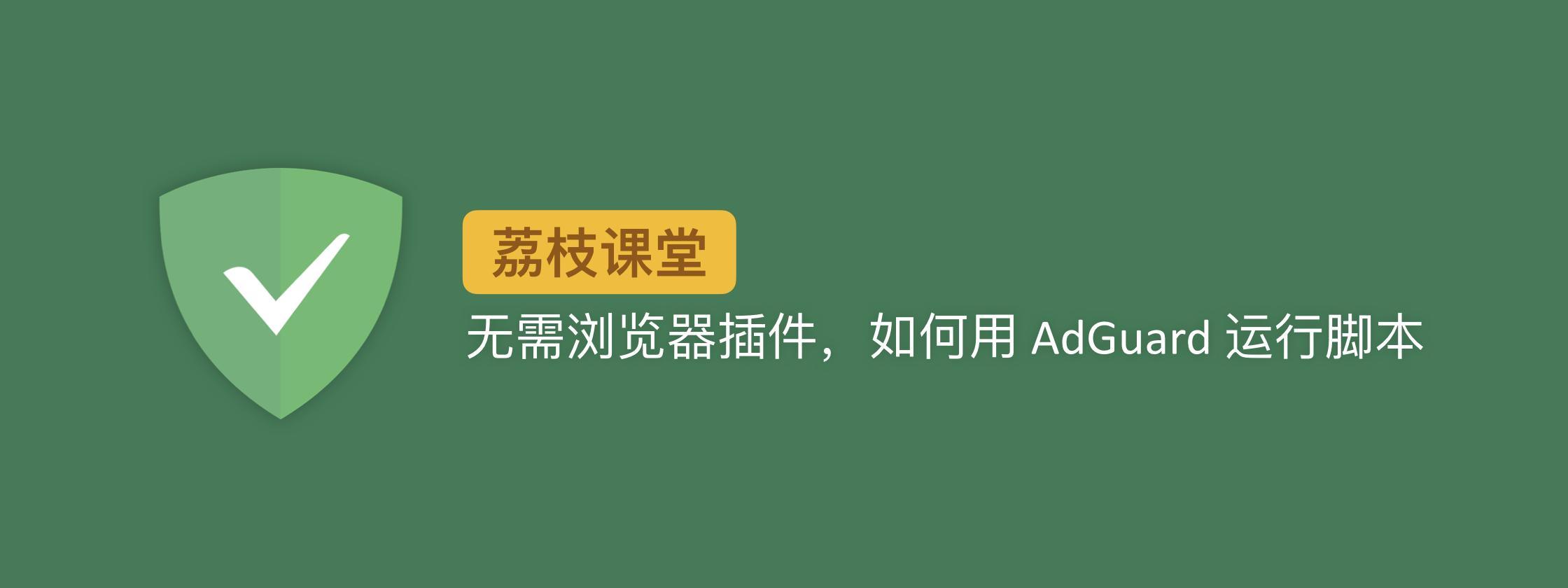 荔枝课堂 | 无需浏览器插件,如何用 AdGuard 运行脚本