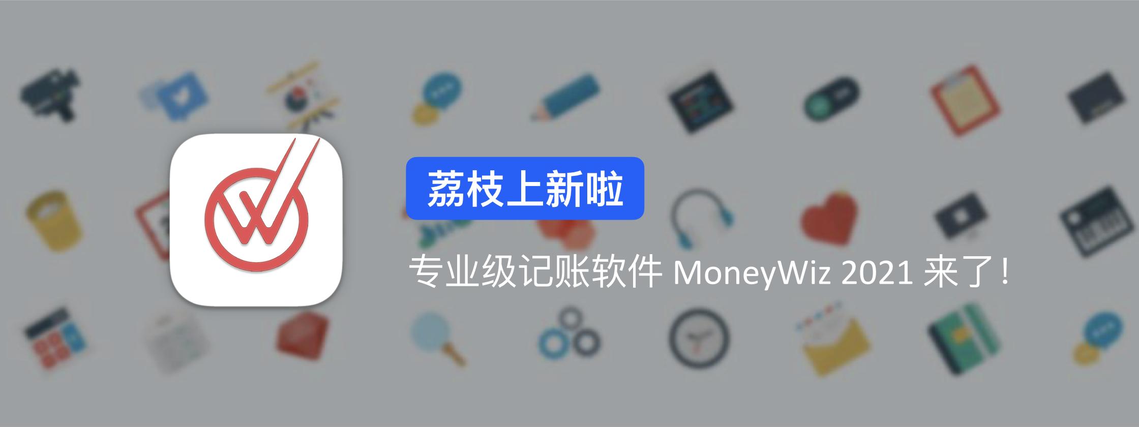荔枝上新啦   专业级记账软件 MoneyWiz 2021 来了