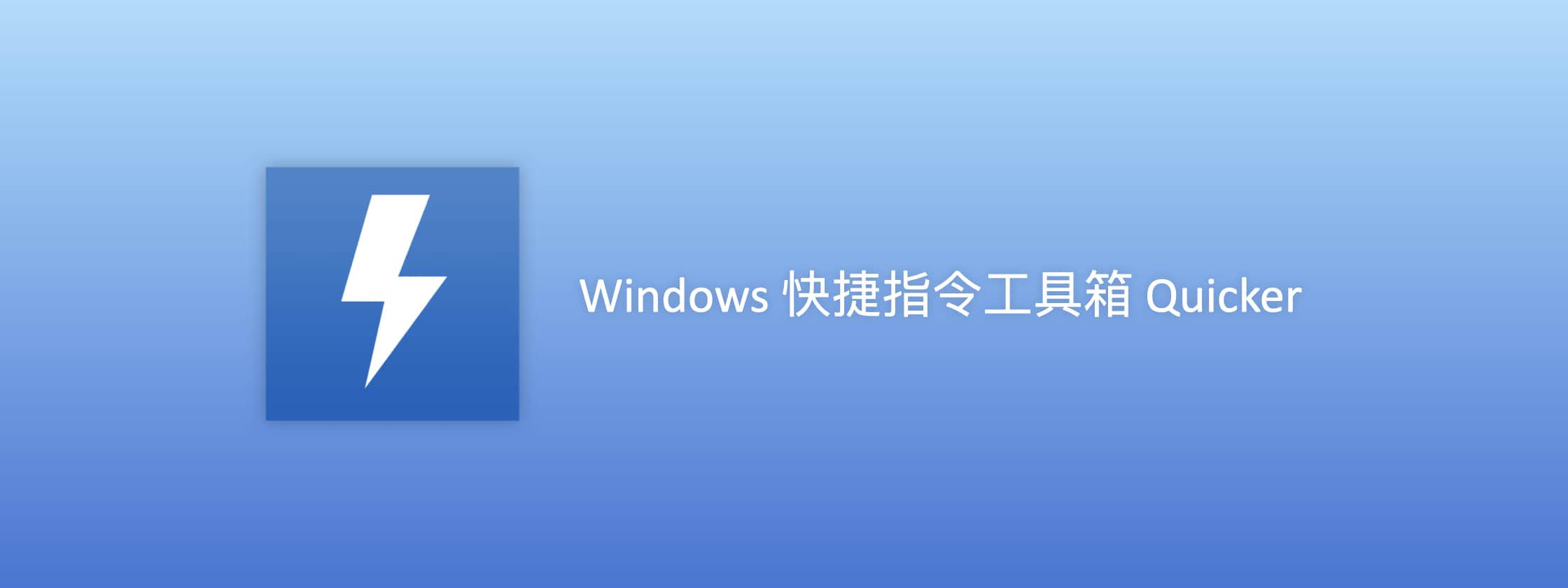 Windows 快捷指令工具箱 Quicker